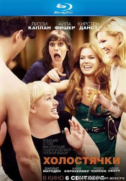 Смотреть онлайн Холостячки / Bachelorette (2012) HDRip | Лицензия