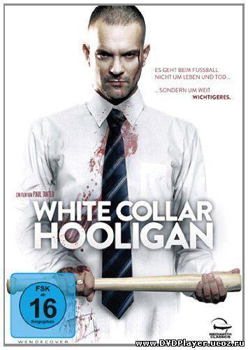 Смотреть онлайн Хулиган с белым воротничком / White Collar Hooligan (2012) HDRip | L1
