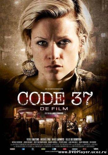 Смотреть онлайн Код 37 / Code 37 (2011) DVDRip | НТВ+