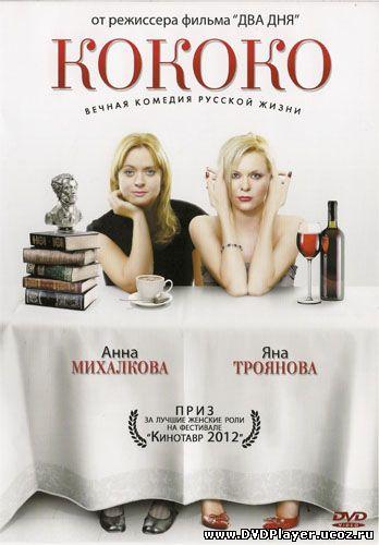 Смотреть онлайн Кококо (2012) DVDRip