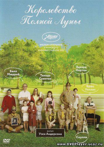 Смотреть онлайн Королевство полной луны / Moonrise Kingdom (2012) DVDRip | Лицензия