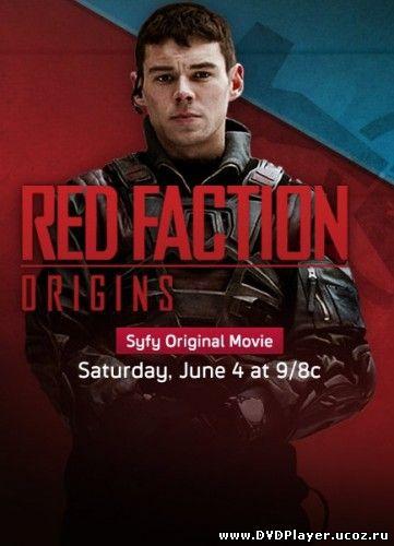 Смотреть онлайн Красная Бригада: Наследие / Красная фракция: Происхождение / Red Faction: Origins (2011) HDRip Лицензия