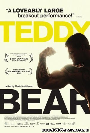 Смотреть онлайн Крепыш / Teddy Bear / 10 timer til paradis (2012) DVDRip