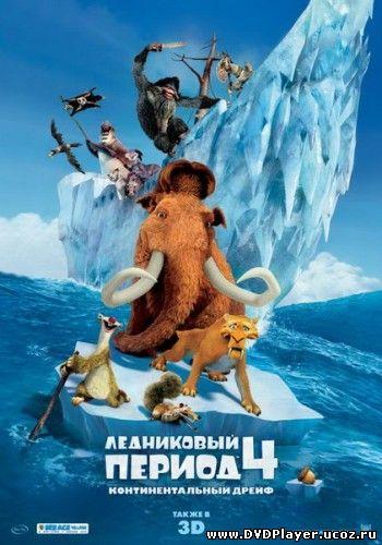 Смотреть онлайн Ледниковый период 4: Континентальный дрейф / Ice Age: Continental Drift (2012) DVDRip | Лицензия
