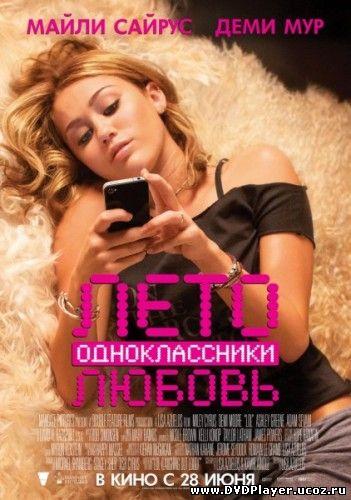 Лето. Одноклассники. Любовь / LOL (2012) HDRip | Лицензия Смотреть онлайн