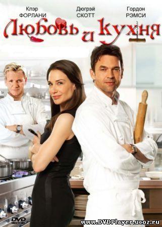 Смотреть онлайн Любовь и кухня / Love's Kitchen (2011) DVDRip | Лицензия