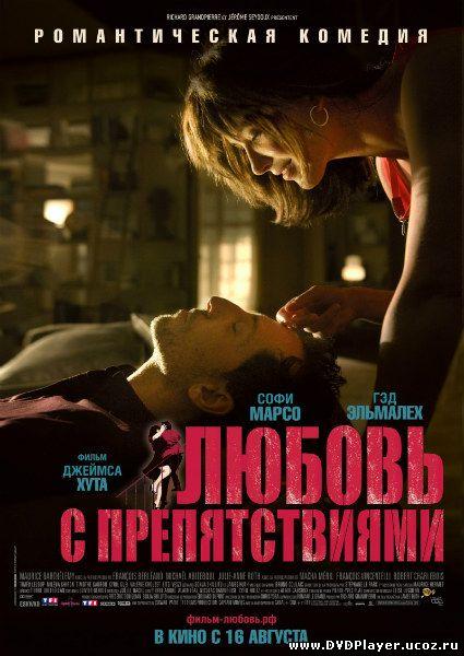 Любовь с препятствиями / Un bonheur n'arrive jamais seul (2012) DVDRip | Лицензия Смотреть онлайн