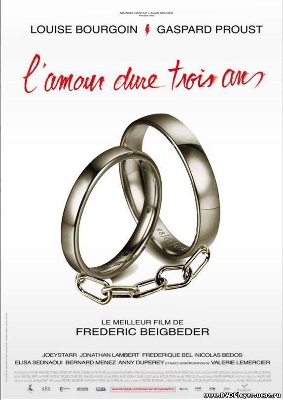 Смотреть онлайн Любовь живет три года / L'amour dure trois ans (2011) HDRip