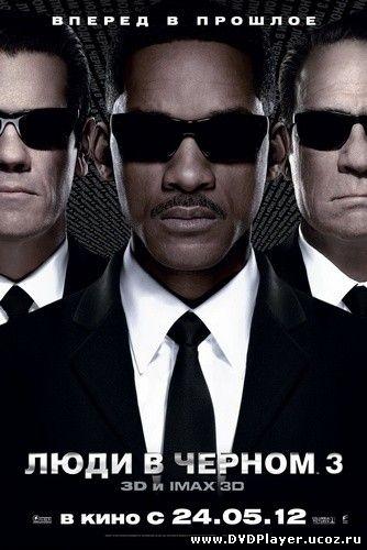 Смотреть онлайн Люди в черном 3 / Men in Black III (2012) DVDRip | Лицензия