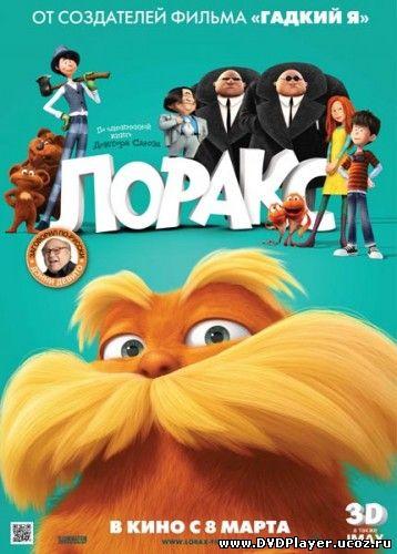 Смотреть онлайн Лоракс / Dr. Seuss' The Lorax (2012) DVDRip | Лицензия