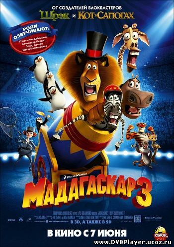 Смотреть онлайн Мадагаскар 3 / Madagascar 3: Europe's Most Wanted (2012) DVDRip | Звук с TS