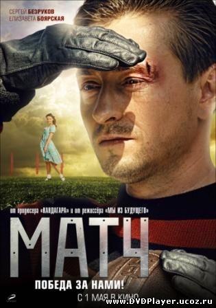 Смотреть онлайн Матч (2012) DVDRip | Лицензия