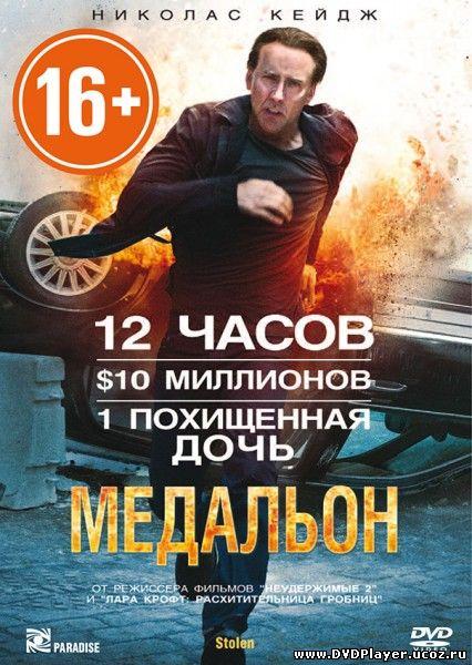 Смотреть онлайн Медальон / Stolen (2012) DVDRip | Лицензия