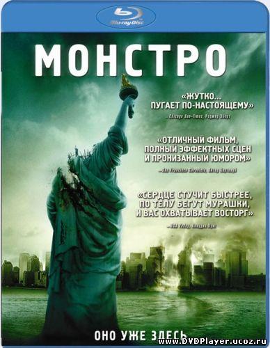 Смотреть онлайн Монстро / Cloverfield (2008) DVDRip Лицензия