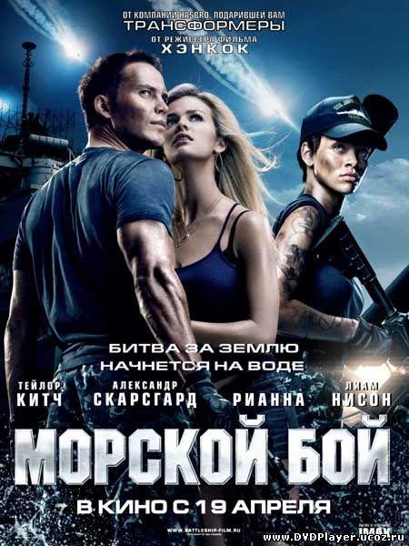 Смотреть онлайн Морской бой (2012)  Лицензия