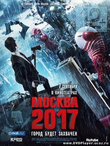 Смотреть онлайн Москва 2017 / Branded (2012) WEBRip