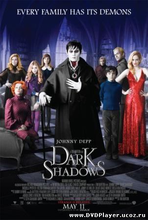 Смотреть онлайн Мрачные тени / Dark Shadows (2012) HDTVRip | Лицензия