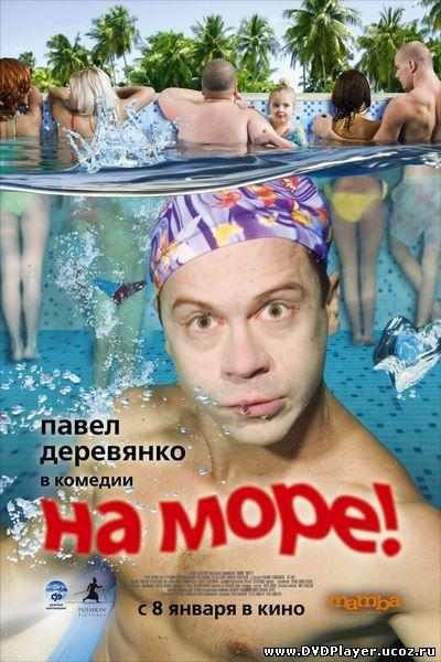 Смотреть онлайн На море! (2009) DVDRip