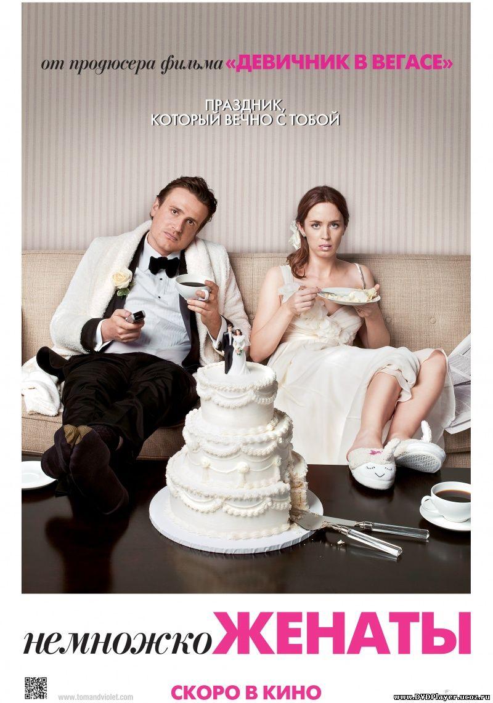 Смотреть онлайн Немножко женаты / The Five-Year Engagement (2012) HDRip | Лицензия
