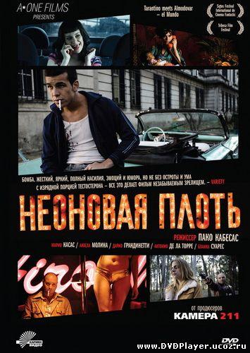 Смотреть онлайн Неоновая плоть / Carne de neon (2010) HDRip | Лицензия