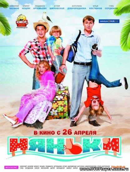 Смотреть онлайн Няньки (2012) DVDRip | Лицензия
