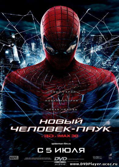 Новый Человек-паук / The Amazing Spider-Man (2012) TS Смотреть онлайн