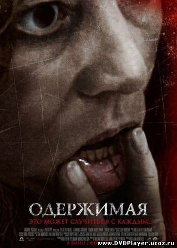 Смотреть онлайн Одержимая / The Devil Inside (2012) DVDRip | Звук с TS