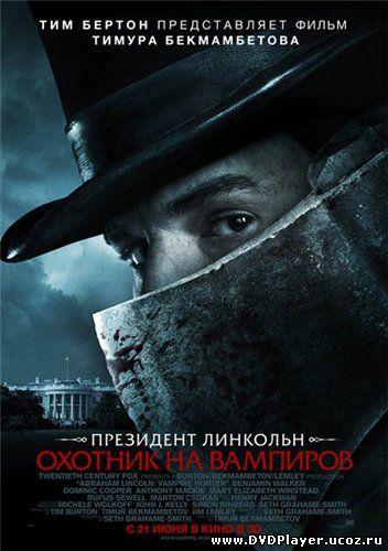 Смотреть онлайн Президент Линкольн: Охотник на вампиров / Abraham Lincoln: Vampire Hunter (2012) DVDRip | Лицензия