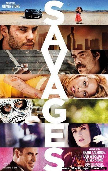 Смотреть онлайн Особо опасны / Savages (2012) HDRip | Лицензия