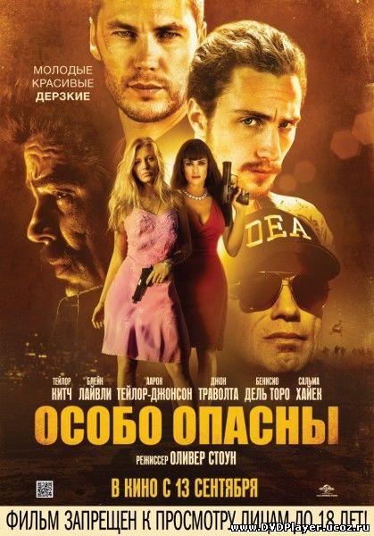 Смотреть онлайн Особо опасны / Savages (2012) TS