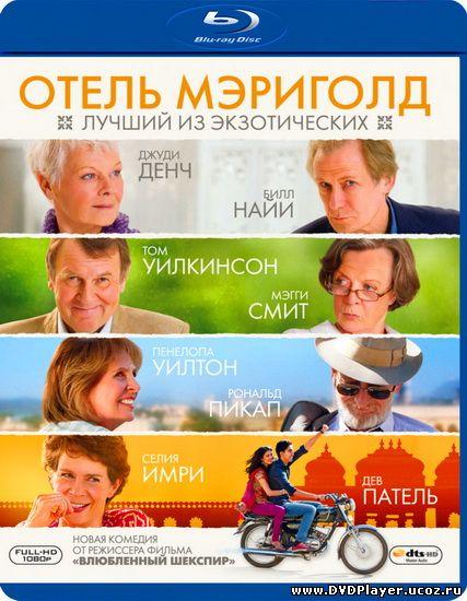 Смотреть онлайн Отель «Мэриголд»: Лучший из экзотических / The Best Exotic Marigold Hotel (2011) HDRip | Лицензия