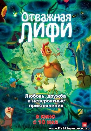 Смотреть онлайн Отважная Лифи / Madangeul Naon Amtak (2011) HDRip | Лицензия