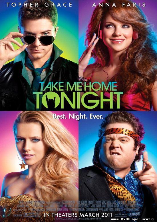 Смотреть онлайн Отвези меня домой / Take Me Home Tonight (2011) HDRip | Лицензия