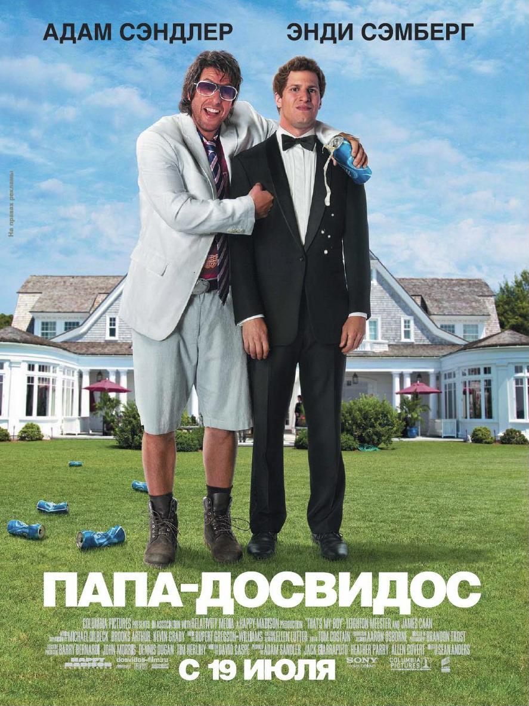 Смотреть онлайн Папа-досвидос / That's My Boy (2012) HDRip | Звук с TS
