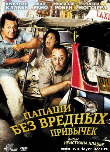 Смотреть онлайн Папаши без вредных привычек / On ne choisit pas sa famille (2011) DVDRip | Лицензия