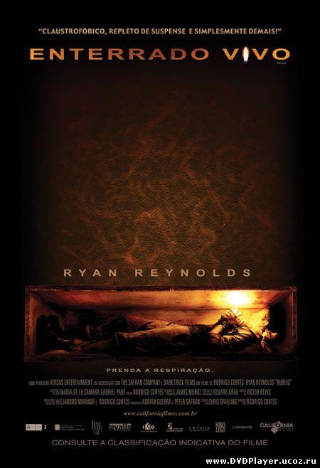 Смотреть онлайн Погребенный заживо / Buried (2010) DVDRip | Лицензия