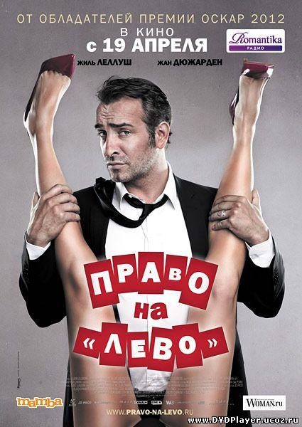 Смотреть онлайн Право на «лево» / Les infideles (2012) DVDRip | Звук с TS