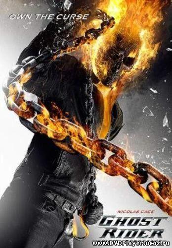 Смотреть онлайн Призрачный гонщик 2 / Ghost Rider: Spirit of Vengeance (2012) HDRip | Лицензия
