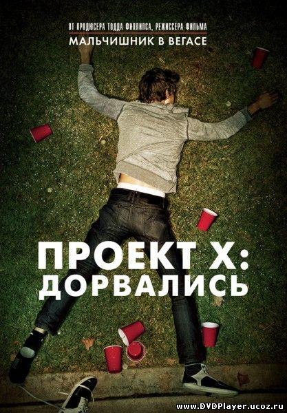 Проект X: Дорвались / Project X (2012) HDRip | Лицензия Смотреть онлайн