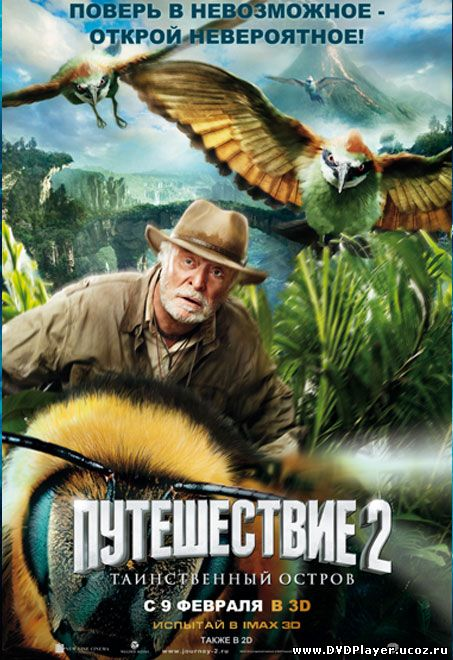 Смотреть онлайн Путешествие 2: Таинственный остров / Journey 2: The Mysterious Island (2012) DVDRip | Лицензия