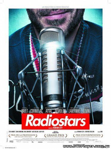Смотреть онлайн Радиоведущие / Радиозвёзды / Radiostars (2012) HDRip | L1