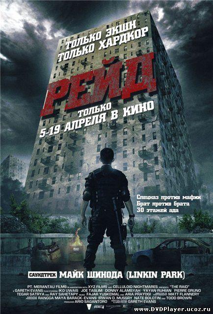 Смотреть онлайн Рейд / The Raid: Redemption / Serbuan maut (2011) DVDRip Лицензия