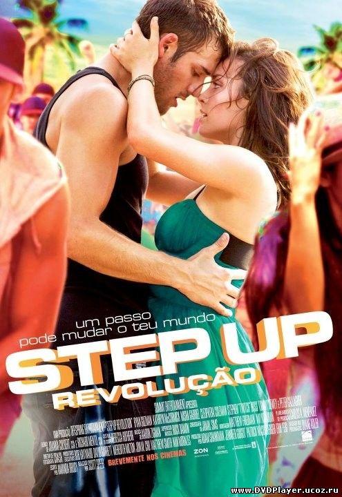 Смотреть онлайн Шаг вперед 4 / Step Up Revolution (2012) BDRip | Лицензия