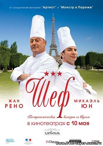 Смотреть онлайн Шеф / Comme un chef (2012) HDRip | Лицензия