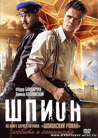 Смотреть онлайн Шпион (2012) DVDRip | Лицензия