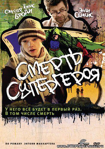 Смотреть онлайн Смерть супергероя / Death of a Superhero (2011) DVDRip | Лицензия