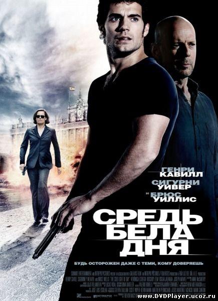 Смотреть онлайн Средь бела дня / The Cold Light of Day (2012) DVDRip | Лицензия