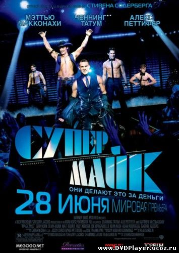 Смотреть онлайн Супер Майк / Magic Mike (2012) DVDRip | Лицензия