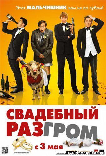 Смотреть онлайн Свадебный разгром / A Few Best Men (2011) DVDRip Лицензия