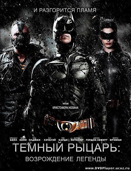 Смотреть онлайн Темный рыцарь: Возрождение легенды / The Dark Knight Rises (2012) TS